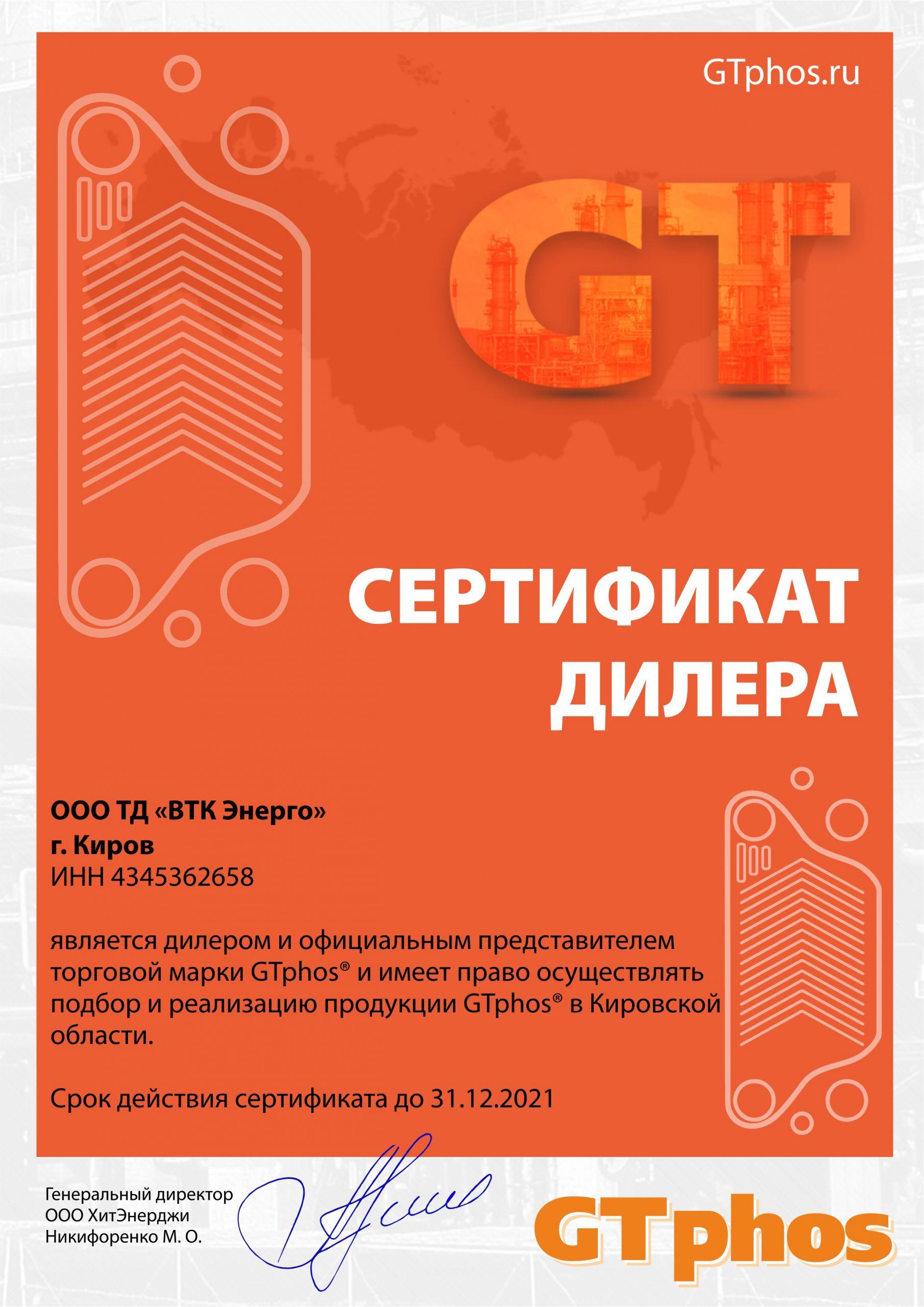 сертификат дилера GTphos